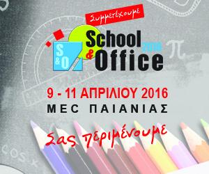 School & Office 2016