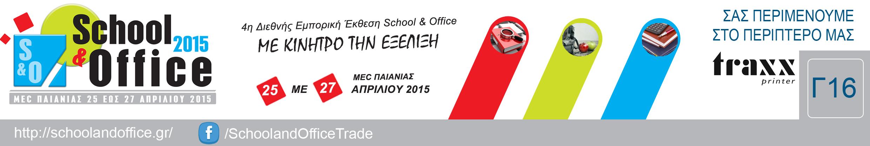 TRAXX @ School & Office 2016